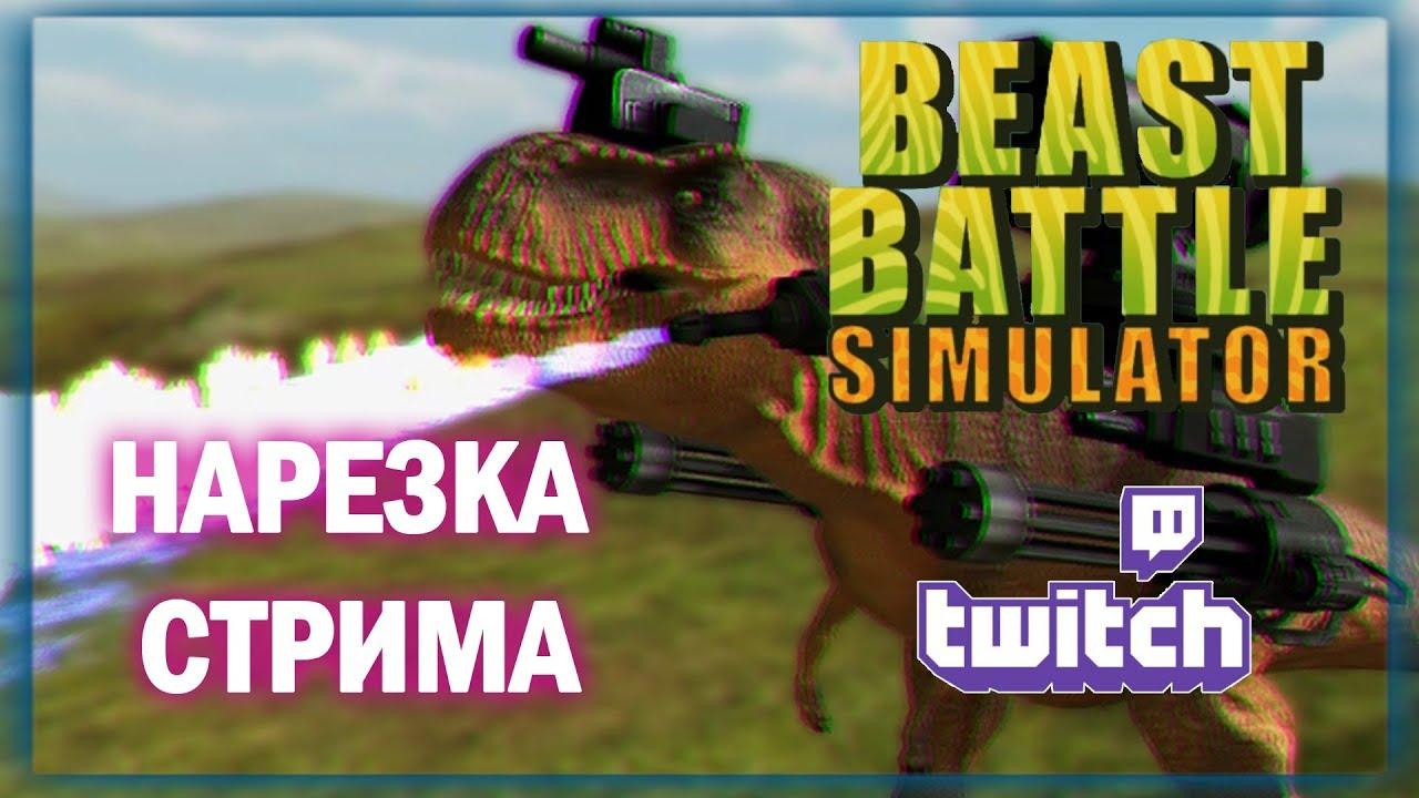 beast battle simulator  Нарезка стрима 21012018  youtube