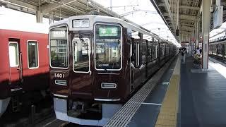 1300系 [準急]京都河原町行き 茨木市駅発車