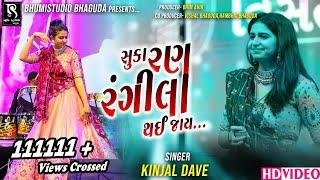 સૂકા રણ રંગીલા થઈ જાય - Kinjal Dave || Vijay Suvada Marriage Live Program || Vol 2