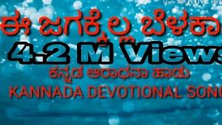 Kannada DEVOTIONAL SONG e jagakella belakaagi (ಈ ಜಗಕ್ಕೆಲ್ಲ ಬೆಳಕಾಗಿ) POWER OF GOD MINISTRY