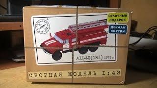 Збірна модель вантажівки Зіл-131 АЦ-40 в масштабі 1:43