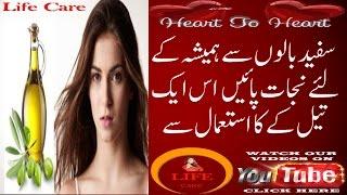 White Hair Solution In urdu/Hindi | (safed hair ka ilaj) | safed balo ko kala karne ke nuskhe