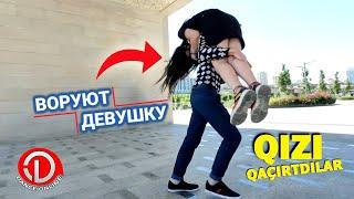 Шок! Украли девушку во время танца 2020 Qiznan Oynadilar sonda qaçirtdilar 😱