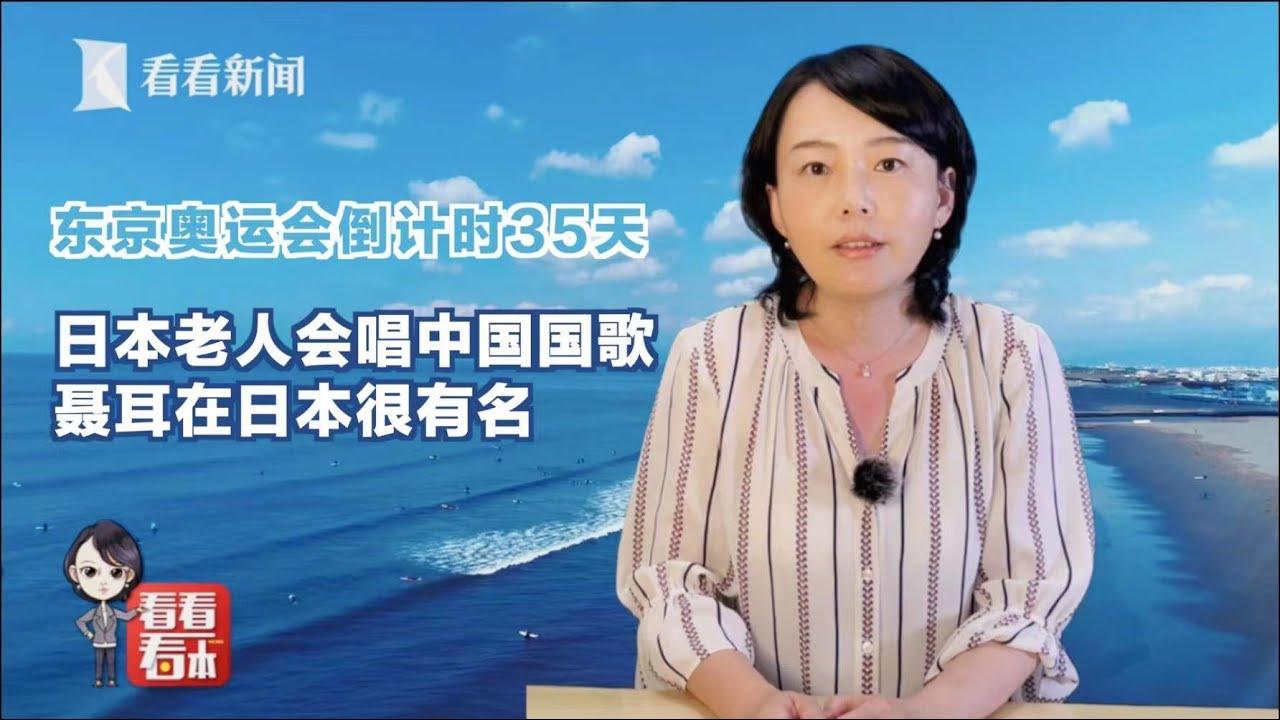 【看看看日本】东京奥运会倒计时35天 日本老人会唱中国国歌 聂耳在日本很有名