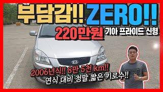 [판매완료]부담없는 소형차! 기아 프라이드 신형 4도어…