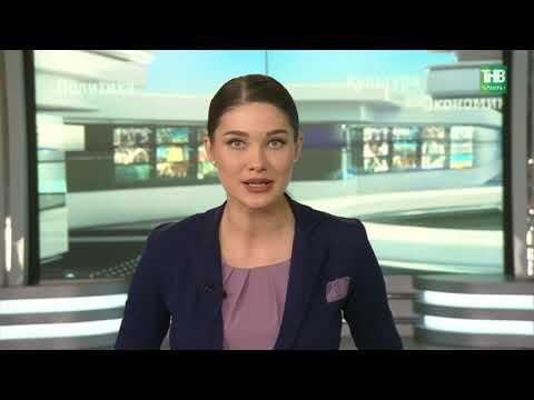 Новости Татарстана 26/04/19 ТНВ