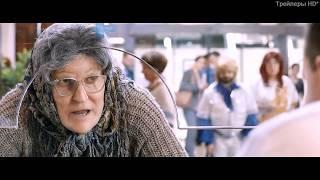 Бабушка легкого поведения 2. Престарелые Мстители - Русский трейлер (2018)