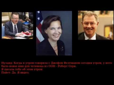 "Victoria Nuland ""Fuck the EU"" Answer"
