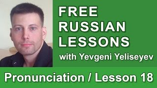 Russian Letter Ь (Soft Sign) / Russian Pronunciation