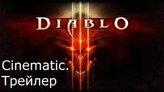 Diablo 3. Cinematic. Трейлер.