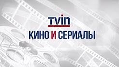 TVIN - кино и сериалы!