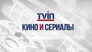 Gambar cover TVIN - кино и сериалы!