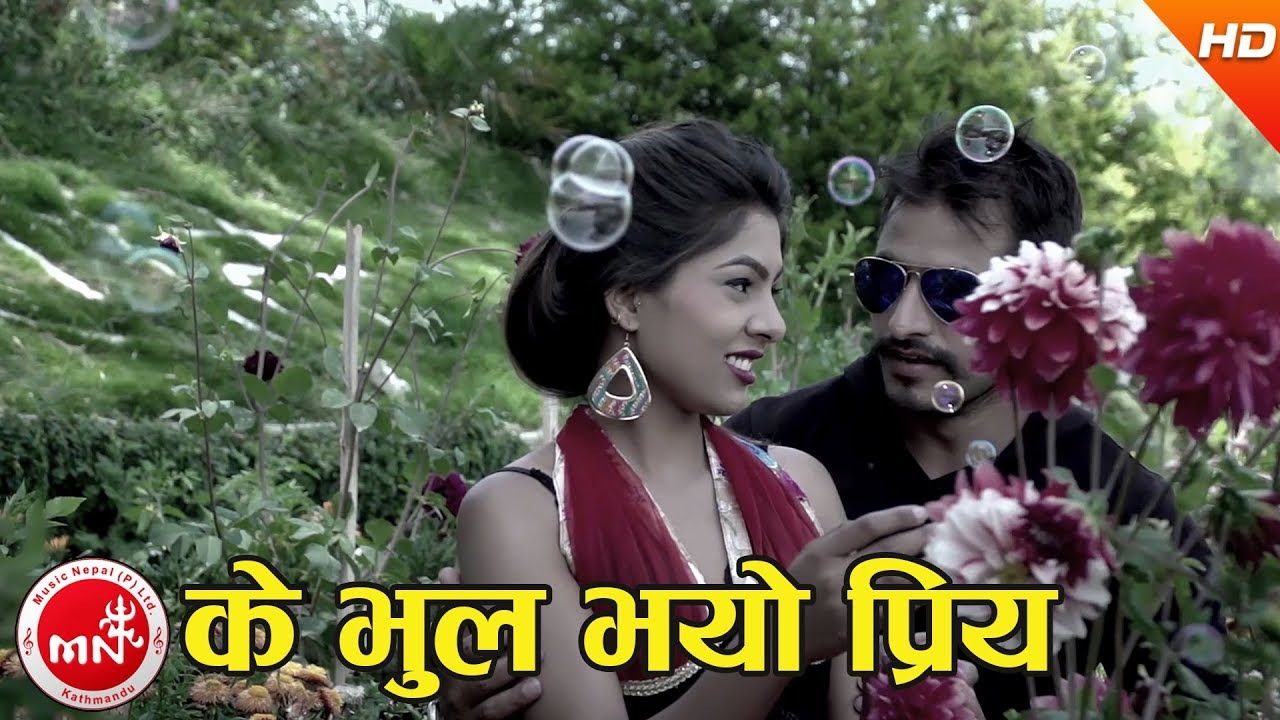 K Bhul Bhayo Priya By Yogesh | MP3 Download