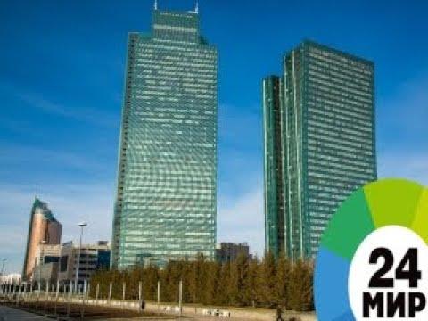 Приватизация в Казахстане - МИР 24