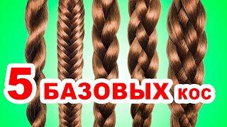 5 Базовых кос 5 Basic Braids Прически в школу Косы на каждый день