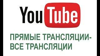 Как создать прямую трансляцию на Youtube. 2017