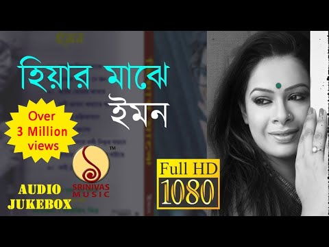 HIYAR MAJHE : AUDIO JUKEBOX | IMAN CHAKRABORTY | SRINIVAS MUSIC | NABA ROBI KIRON