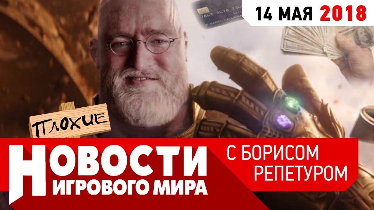 ПЛОХИЕ НОВОСТИ: Half Life 3. Опять. Платный Мультиплеер, RDR 2, Плотва и Ведьмачьи Подробности
