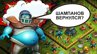 Битва Зомби - Шампанов вернулся играть БК на 5К !