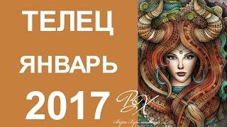 Гороскоп ТЕЛЕЦ на Январь 2017 от Веры Хубелашвили