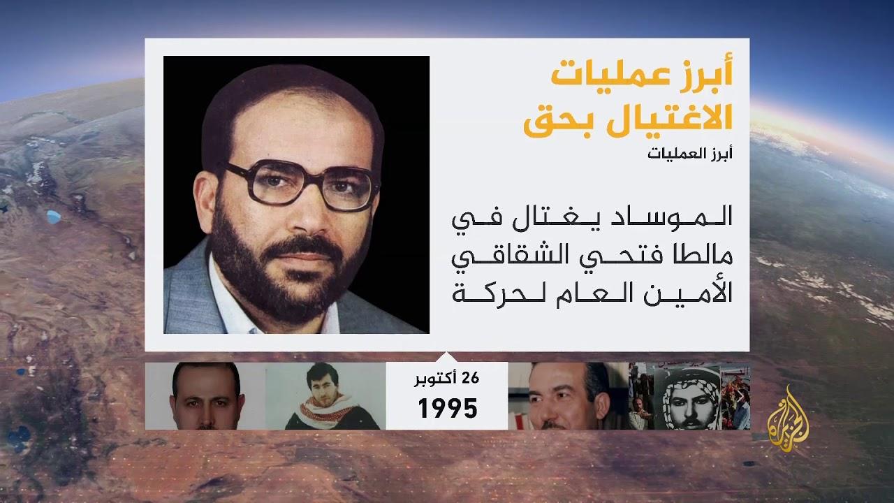 الجزيرة:أبرز عمليات الاغتيال الإسرائيلية