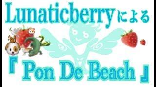 アイドルマスター『Pon De Beach』カバー【歌ってみた】