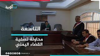 الإمارات ومحاولة تصفية السلطة القضائية في اليمن | التاسعة