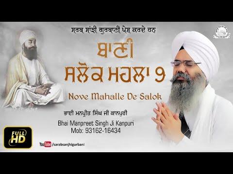 Nove Mahalle De Salok    Bhai Manpreet Singh Ji Kanpuri    Shabad Gurbani Kirtan
