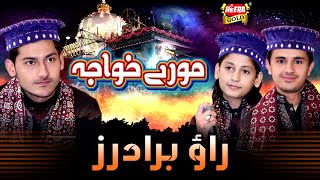 Rao Brothers - Moray Khuwaja - New Manqabat 2018 - Heera Gold
