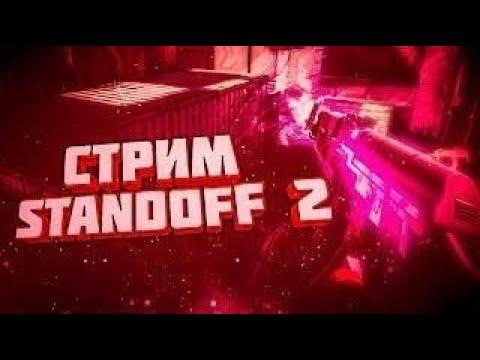 Видео: СТРИМ!!! STANDOFF 2 | ИГРАЕМ В STANDOFF 2 | СТРИМ
