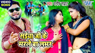 #Manish Samrat I #VIDEO संईया जी के मरले बा लभर I Saiya Ji Ke Marle Ba Labhar I 2020 Bhojpuri Song