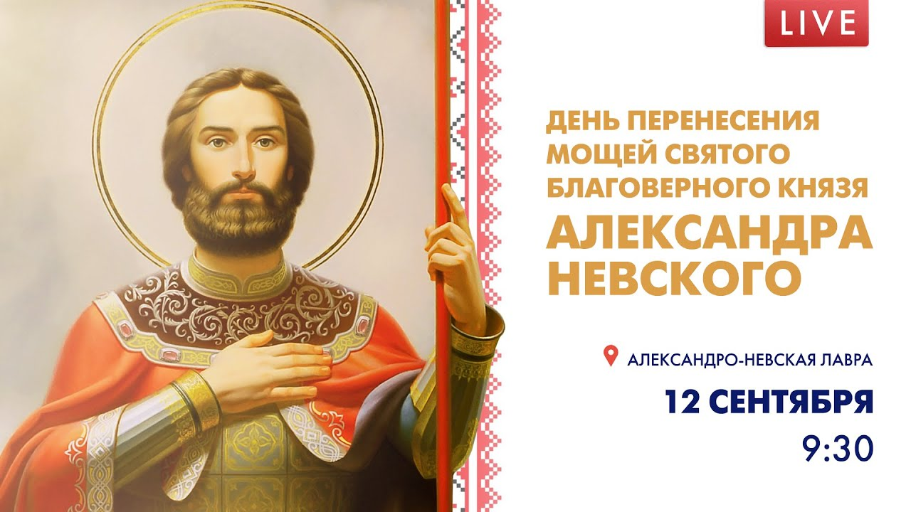 День перенесения мощей святого благоверного князя Александра Невского