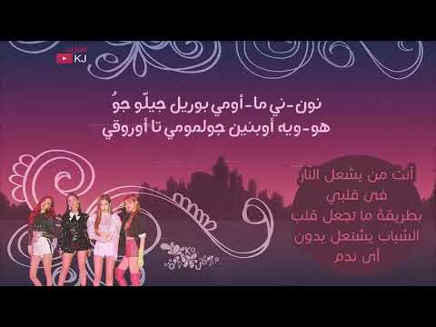 BLACKPINK - Forever Young | Arabic Sub - نطق