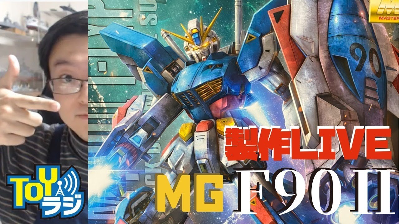 MG ガンダムF90Ⅱを作る!【チョートクのひとりTOYラジ#37】