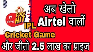 Baixar Airtel Free HIT IPL Cricket Game Offer Win 2.5 lakh Prize