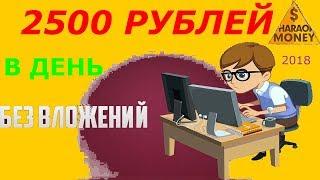 Заработок в интернете 2018 от 2500 рублей в день без вложений