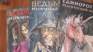 Ведьмы, вампиры, единороги: Книги из серии