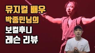 """""""뮤지컬 배우"""" 박종민님의 김제훈 보…"""