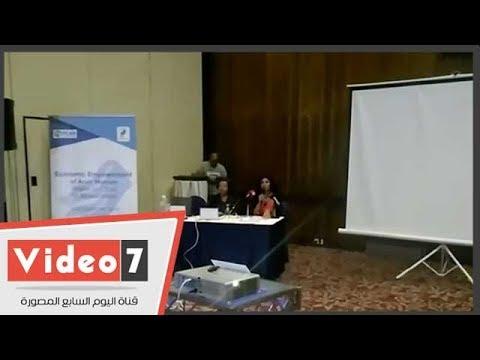 انطلاق أعمال المؤتمر الإقليمى حول التمكين الاقتصادى للمرأة العربية  - 12:54-2018 / 9 / 12