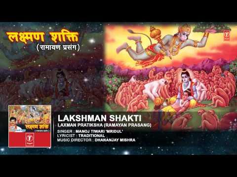 Lakshman Shakti [ Singer - Manoj Tiwari ] Laxman Pratiksha ( Ramayan Prasang ) -2