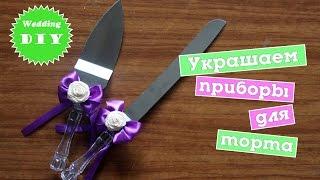 как украсить приборы для свадебного торта / украшаем лопатку и нож для торта/  Wedding decor ideas