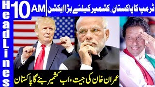 Finally Donald Trump takes action | Headlines 10 AM | 10 September 2019 | Dunya News