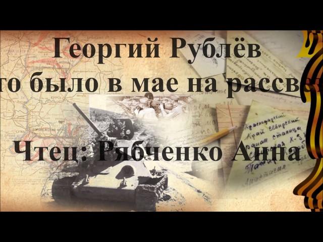 Изображение предпросмотра прочтения – АннаРябченко читает произведение «Это было в мае на рассвете» (Рублев Георгий)