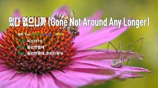 [은성 반주기] 있다없으니까(Gone Not Around Any Longer) - 씨스타19