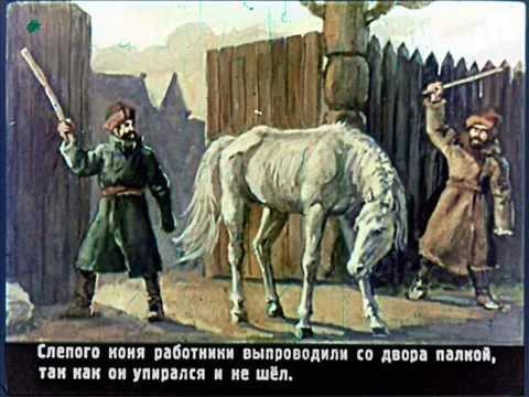 Слепая лошадь. К. Д. Ушинский. Рассказы о животных