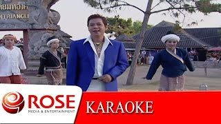 เสียงเรียกจากหนุ่มไทย - สุรชาติ สมบัติเจริญ (KARAOKE)