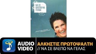 Άλκηστις Πρωτοψάλτη - Χαρτοκιβώτια Νουνού (Official Audio Video HQ)