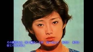 アルバム「横須賀ストーリー」より「陽炎」を歌詞を付けてリニューアル再アップしました。
