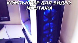 Компьютер для видео монтажа и работы с плагинами(Компьютер для видео монтажа и работы с плагинами. Тесты видео карт в плагине Twixtor 6. Nvidia GTX 780 Ti Radeon R9 280x Radeon..., 2015-05-29T17:27:55.000Z)
