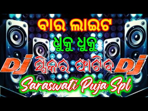 bar-light-duk-duk-(saraswati-puja-spl-vasani-dance-mix)-dj-amulya-jajpur-2021